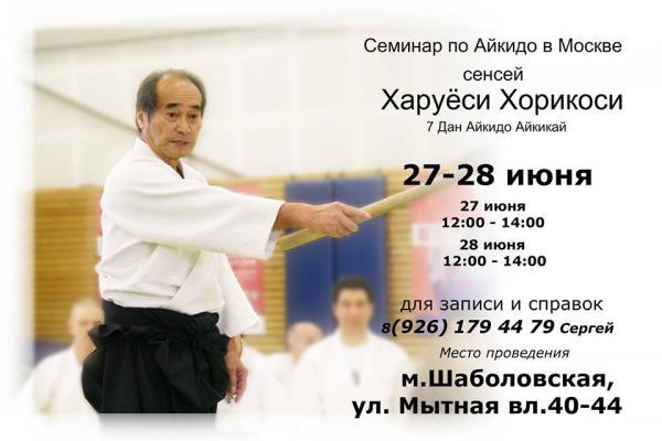 семинар Харуёси Хорикоси в Москве